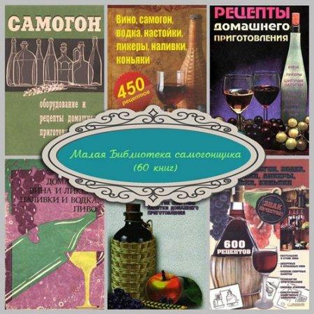Коллектив  - Малая Библиотека самогонщика (60 книг) (1865-2013) pdf,fb2,djvu
