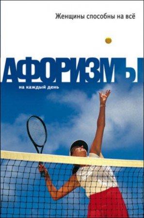 Константин Душенко  - Женщины способны на всё: Афоризмы   (2008) rtf, fb2