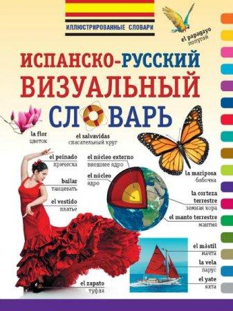 Е. В. Окошкина  - Испанско-русский визуальный словарь  (2014) djvu