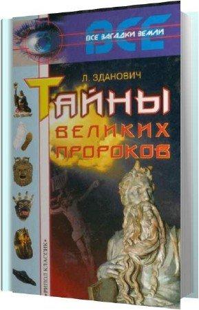 Зданович Леонид - Тайны великих пророков (Аудиокнига)