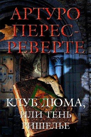 Перес-Реверте Артуро - Клуб Дюма, или тень Ришелье (Аудиокнига), читает Клюквин А.