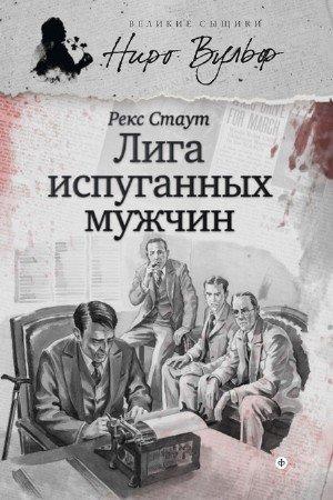 Стаут Рекс - Лига перепуганных мужчин (Аудиокнига), читает Рудниченко В.
