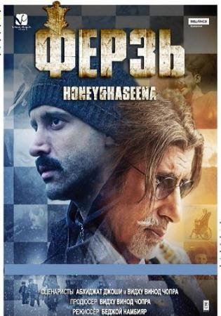 Ферзь  / Wazir  (2016) BDRip