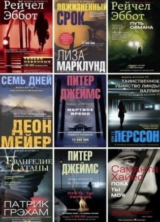 Коллектив - Шедевры детектива № 1 (34 книги) (2013-2016)