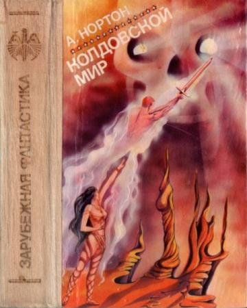 Зарубежная фантастика (ЭЯ) (19 книг) (1990-1993)