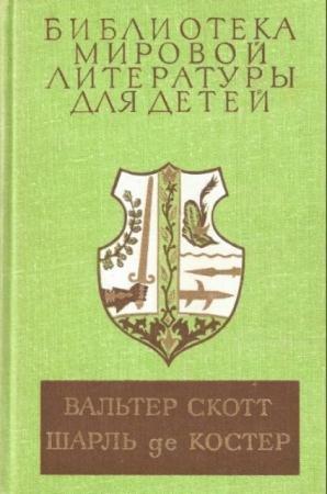 Библиотека мировой литературы для детей (34 книги) (1976-1989)
