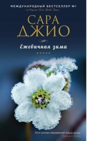 Сара Джио - Собрание сочинений (5 книг) (2014-2016)