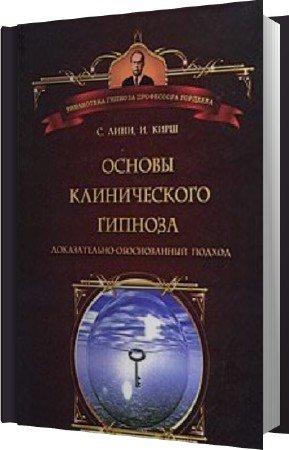 Стивен Дж. Линн, Ирвинг Кирш - Основы клинического гипноза. Доказательно-обоснованный подход