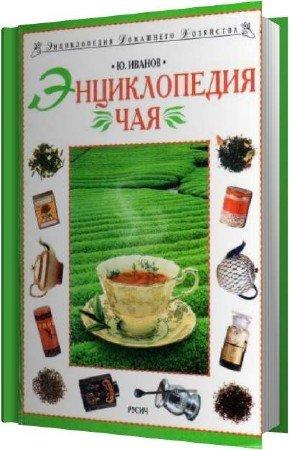 Иванов Ю. - Энциклопедия чая