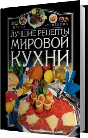 Кузнецова Елена - Лучшие рецепты мировой кухни