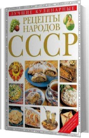 Антонова М. А. , Антонов С. В. - Лучшие кулинарные рецепты народов СССР