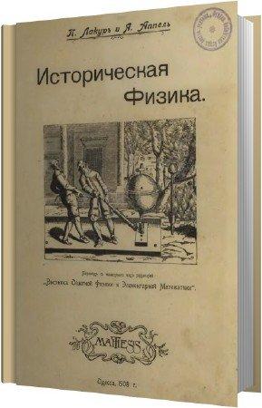 Лакур П., Аппель Я. - Историческая физика. В 2 томах