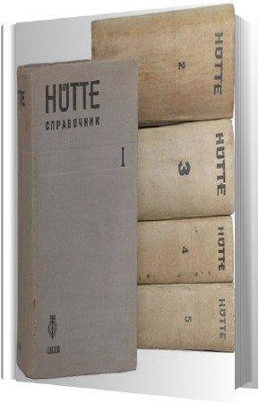 Коллектив авторов - Hutte. Справочник в 5 томах