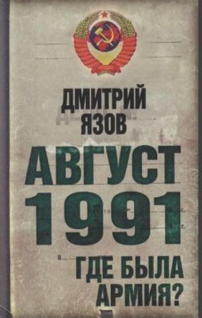 Дмитрий Язов - Собрание сочинений (3 книги) (2010-2015)