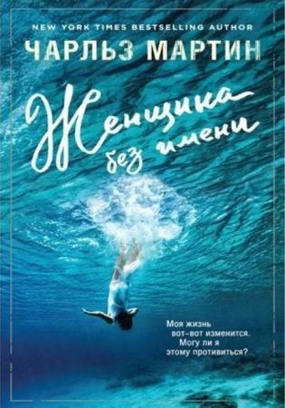 Чарльз Мартин - Собрание сочинений (4 книги) (2015-2016)