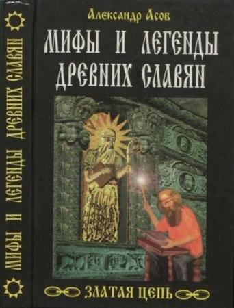 Асов А.И. - Мифы и легенды древних славян. (1998)