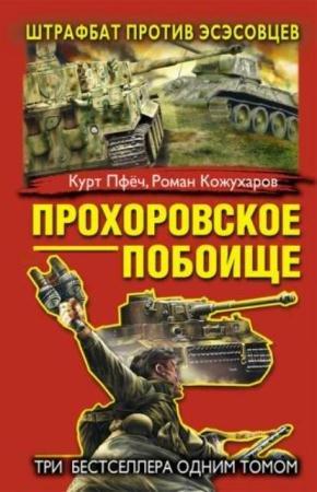 Военный боевик. Лучшие бестселлеры (10 книг) (2012-2014)