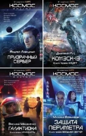 Космос Online (8 книги) (2015-2016)