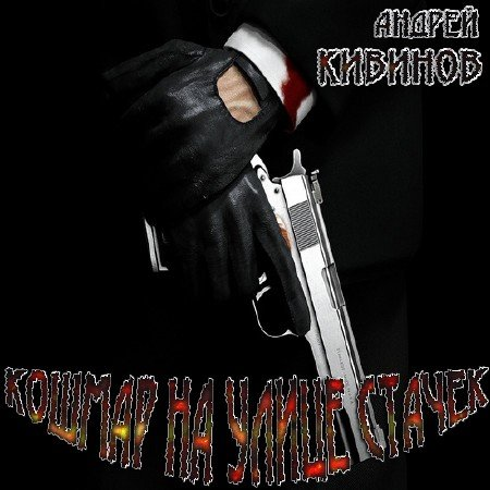 Кивинов Андрей - Кошмар на улице Стачек (Аудиокнига)