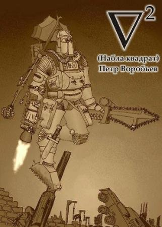 Петр Воробьев - Собрание сочинений (3 книги) (2011-2014)