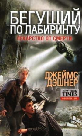Джеймс Дэшнер - Собрание сочинений (9 книг) (2013-2016)