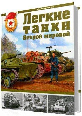 Барятинский М. - Легкие танки Второй мировой