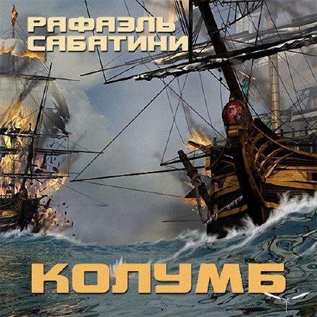 Сабатини Рафаэль - Колумб (Аудиокнига), читает Федосов С.