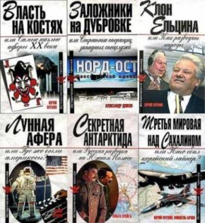 Исторический триллер (23 книги) (2007-2011)