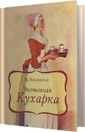 Хмелевская М. - Экономная кухарка