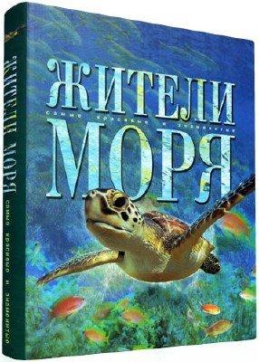 Аксенова М. - Жители моря. Самые красивые и знаменитые