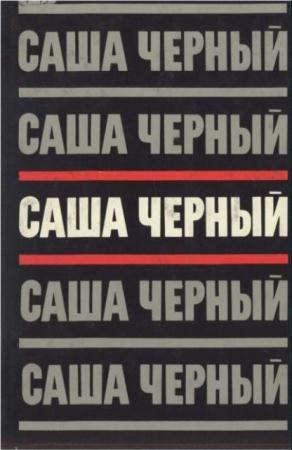 Саша Черный - Собрание сочинений в 5 томах (5 томов) (1996)