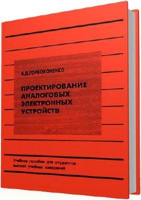 Горбоконенко А.Д. - Проектирование аналоговых электронных устройств
