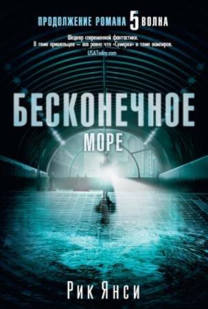Пятая волна (16 книг) (2013-2016)
