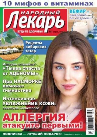 Народный лекарь №7  (2016)