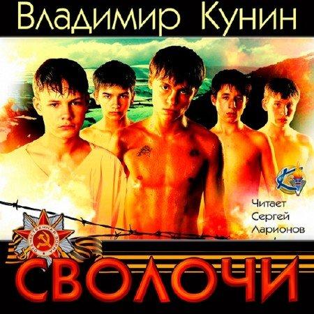 Кунин Владимир - Сволочи (Аудиокнига)
