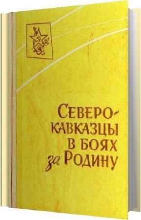 Коллектив авторов - Северокавказцы в боях за Родину