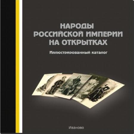 Народы Российской империи на открытках (2014)