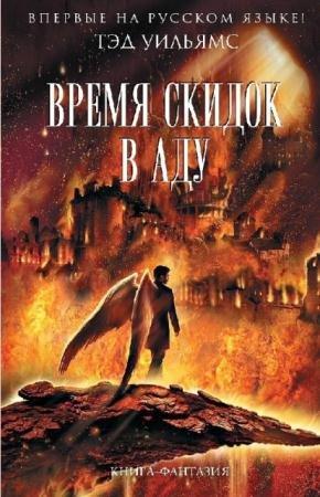 Книга-фантазия (40 книг) (2010-2016)