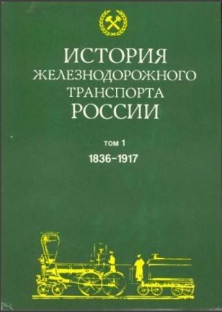 История железнодорожного транспорта России и Советского Союза (3 тома) (1994-2004)