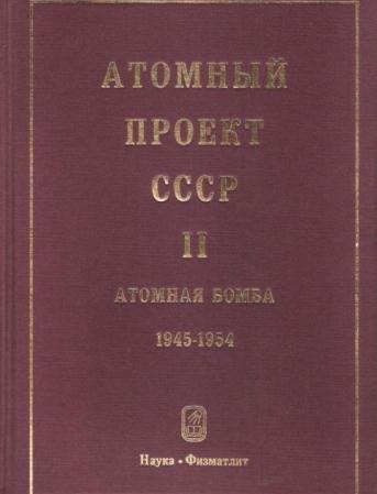 Атомный проект СССР. Документы и материалы. В 3 томах (1998-2010)