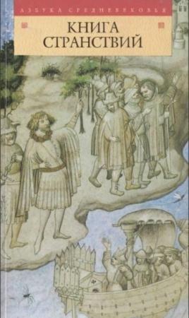 Азбука Средневековья (9 книг) (2004-2006)