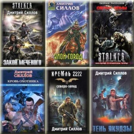 Дмитрий Силлов - Собрание сочинений (30 книг) (2005-2015)