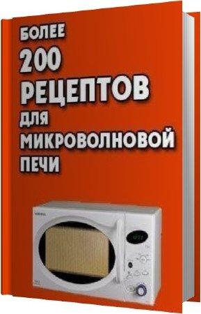 Коллектив авторов - Более 200 РЕЦЕПТОВ для микроволновой печи