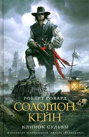 Воин. Герой. Легенда (4 книги) (2010)