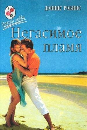 Ураган любви (28 книг) (1994-1998)