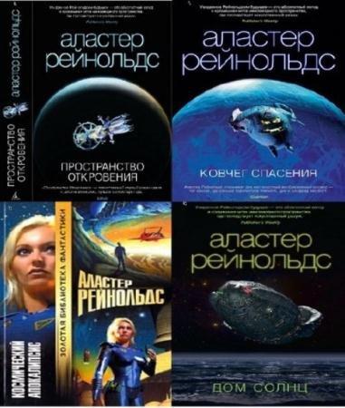 Аластер Рейнольдс - Собрание сочинений (23 произведения) (2002-2016)