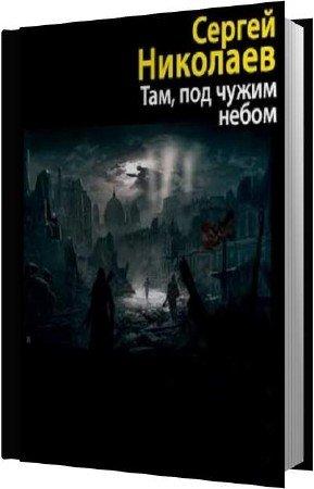 Николаев Сергей - Там, под чужим небом (Аудиокнига)