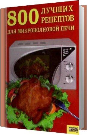 Беспалова И. - 800 лучших рецептов для микроволновой печи
