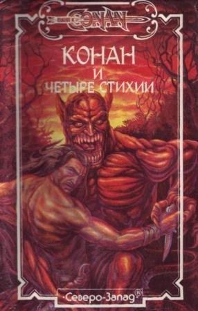 Сага о Конане (137 книг) (1992-2009)