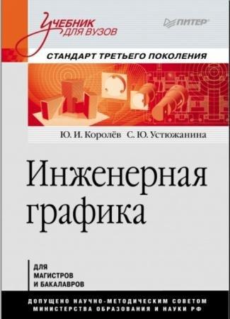 Юрий Королев, Светлана Устюжанина - Начертательная геометрия, инженерная и компьютерная графика (3 книги) (2011-2014)